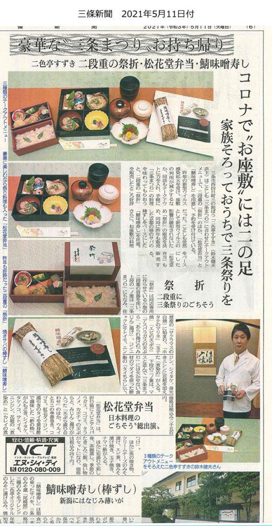 三條新聞に祭折・松花堂弁当・さば味噌寿しの記事掲載