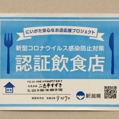 新潟県の『認証飲食店』に認定されました